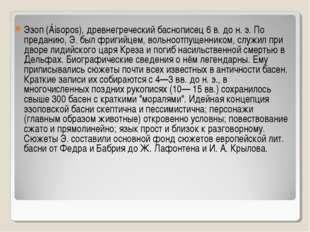 Эзоп (Áisopos), древнегреческий баснописец 6 в. до н. э. По преданию, Э. был