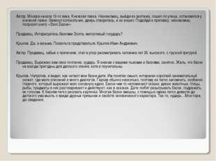 Автор. Москва начала 19-го века. Книжная лавка. Незнакомец, выйдя из экипажа,