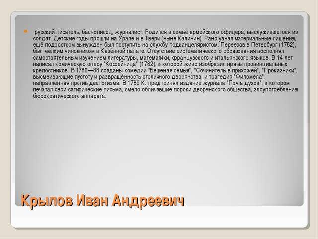 Крылов Иван Андреевич русский писатель, баснописец, журналист. Родился в семь...
