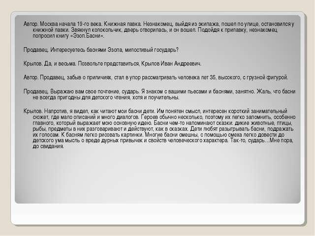Автор. Москва начала 19-го века. Книжная лавка. Незнакомец, выйдя из экипажа,...