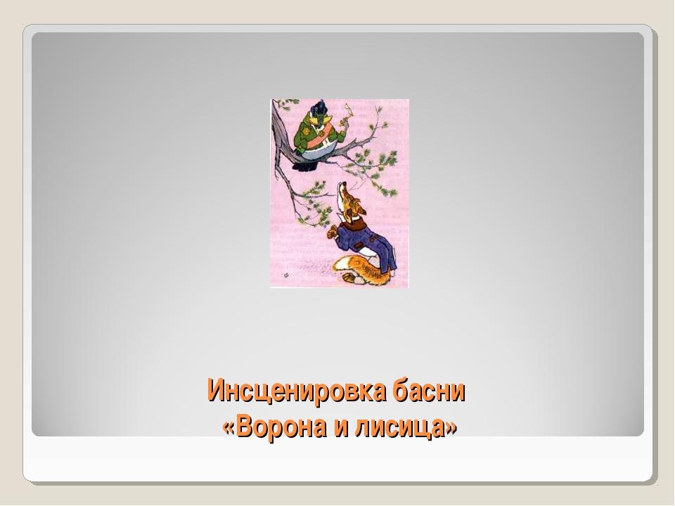 Инсценировка басни «Ворона и лисица»