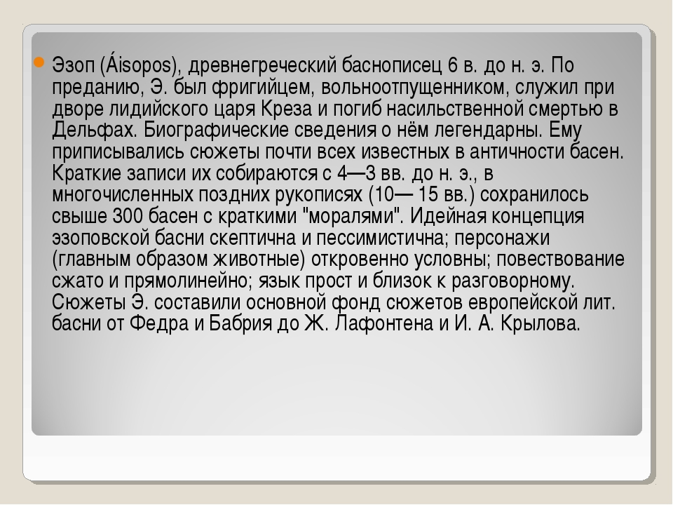 Эзоп (Áisopos), древнегреческий баснописец 6 в. до н. э. По преданию, Э. был...