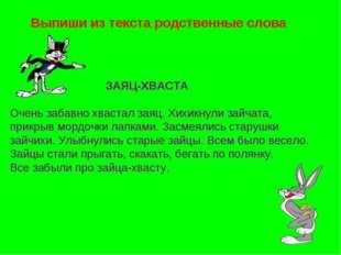 Выпиши из текста родственные слова ЗАЯЦ-ХВАСТА Очень забавно хвастал заяц. Х