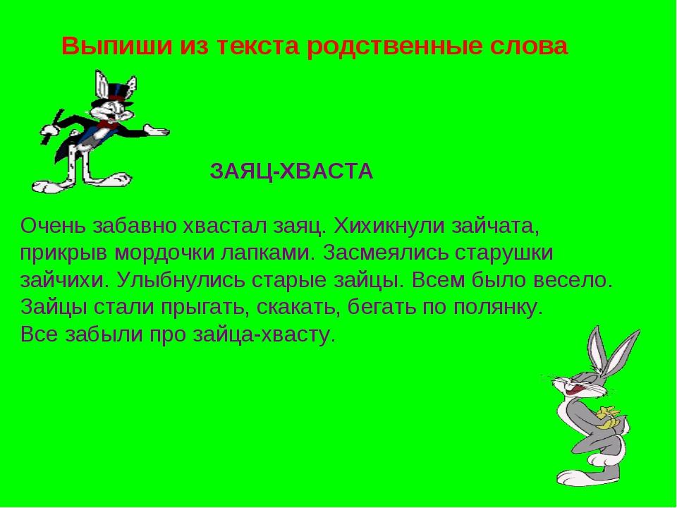 Выпиши из текста родственные слова ЗАЯЦ-ХВАСТА Очень забавно хвастал заяц. Х...