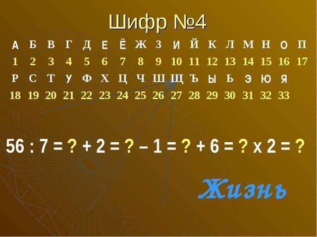 Шифр №4 56 : 7 = ? + 2 = ? – 1 = ? + 6 = ? х 2 = ? Жизнь АБВГДЕЁЖЗИ...
