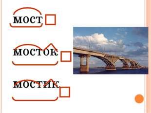 мост мосток мостик
