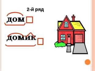 дом домик 2-й ряд