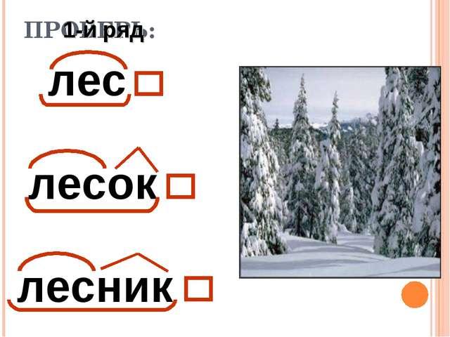 ПРОВЕРЬ: лес лесок лесник 1-й ряд