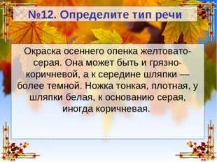 №12. Определите тип речи Окраска осеннего опенка желтовато-серая. Она может б