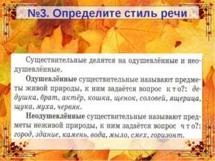 Текст слайда №3. Определите стиль речи
