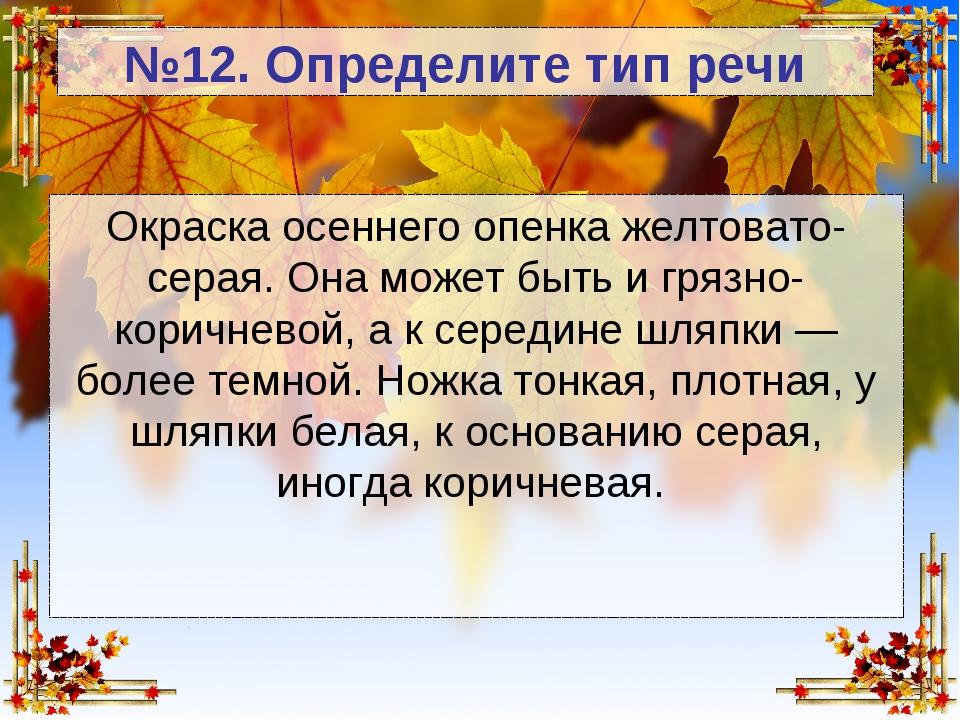 №12. Определите тип речи Окраска осеннего опенка желтовато-серая. Она может б...