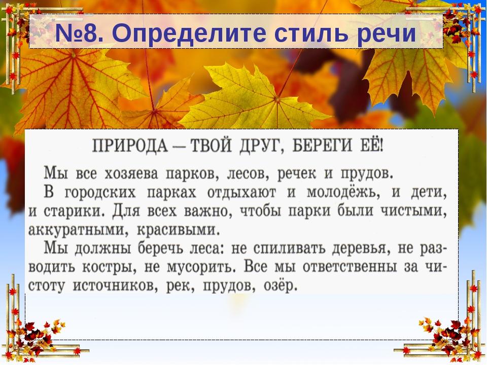 Текст слайда №8. Определите стиль речи