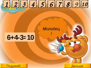 Дальше 6+4-3= 2 7 9 8 3 4 5 6 1 10 Подумай! 7 2 3 4 5 6 1 8 9 10 Подумай! Под