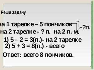 Реши задачу http://aida.ucoz.ru на 1 тарелке – 5 пончиков на 2 тарелке - ? п.