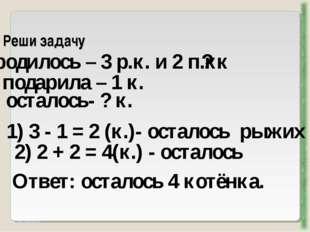 Реши задачу http://aida.ucoz.ru родилось – 3 р.к. и 2 п.к. подарила – 1 к. 1)