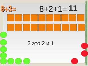 8+3= http://aida.ucoz.ru 3 это 2 и 1 8+2+1= 11
