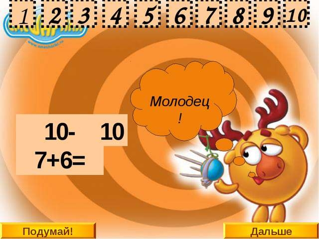 Дальше 10-7+6= 2 9 1 8 3 4 5 6 7 10 Подумай! 9 2 3 4 5 6 7 8 1 10 Подумай! По...