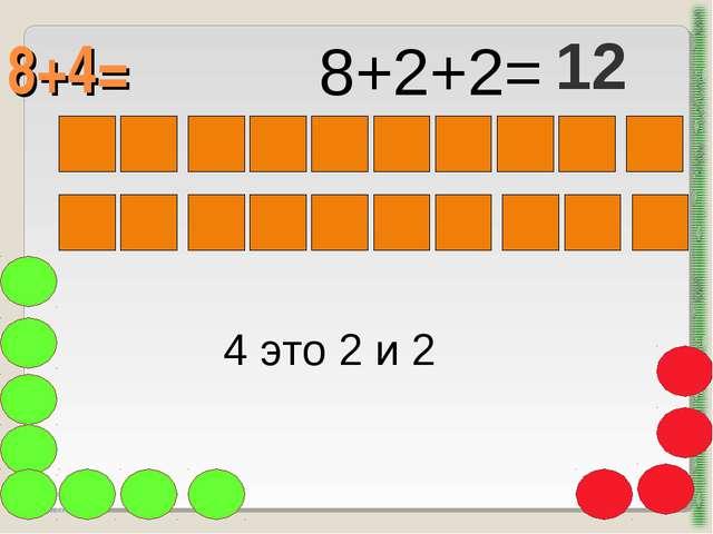 8+4= http://aida.ucoz.ru 4 это 2 и 2 8+2+2= 12