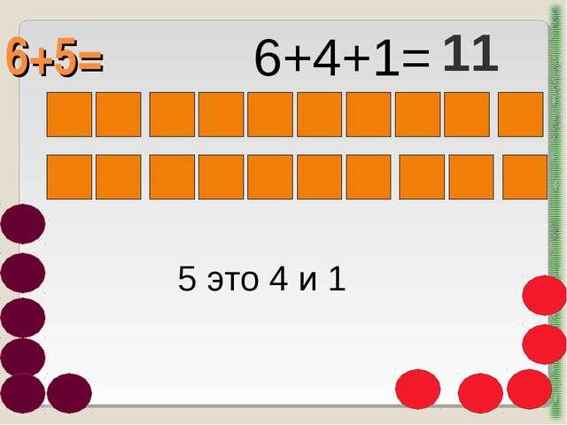 6+5= http://aida.ucoz.ru 5 это 4 и 1 6+4+1= 11