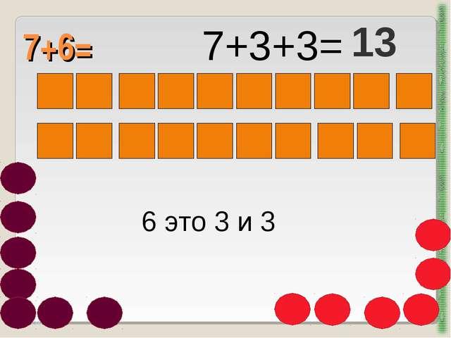 7+6= http://aida.ucoz.ru 6 это 3 и 3 7+3+3= 13
