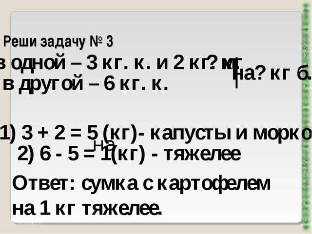 Реши задачу № 3 http://aida.ucoz.ru в одной – 3 кг. к. и 2 кг. м. в другой –...