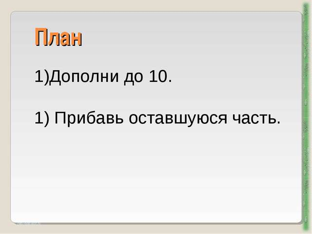План http://aida.ucoz.ru Дополни до 10. Прибавь оставшуюся часть.