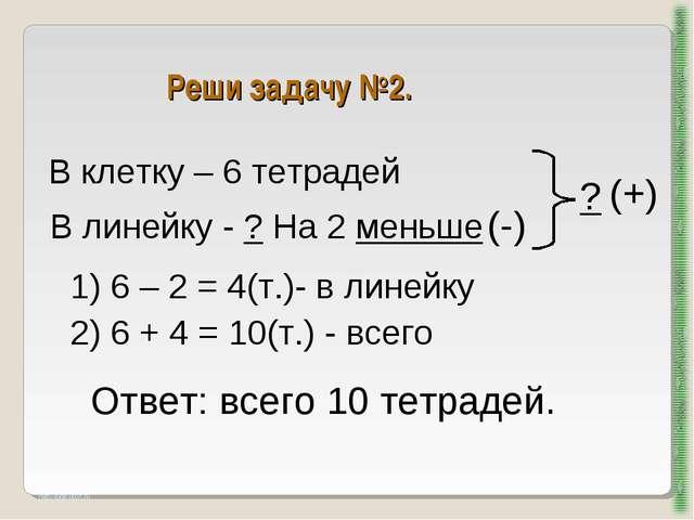 Реши задачу №2. http://aida.ucoz.ru В клетку – 6 тетрадей В линейку - ? На 2...