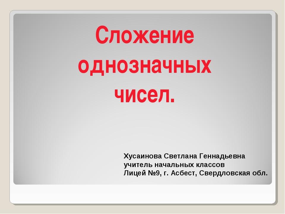 Сложение однозначных чисел. Хусаинова Светлана Геннадьевна учитель начальных...