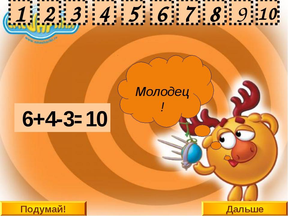 Дальше 6+4-3= 2 7 9 8 3 4 5 6 1 10 Подумай! 7 2 3 4 5 6 1 8 9 10 Подумай! Под...