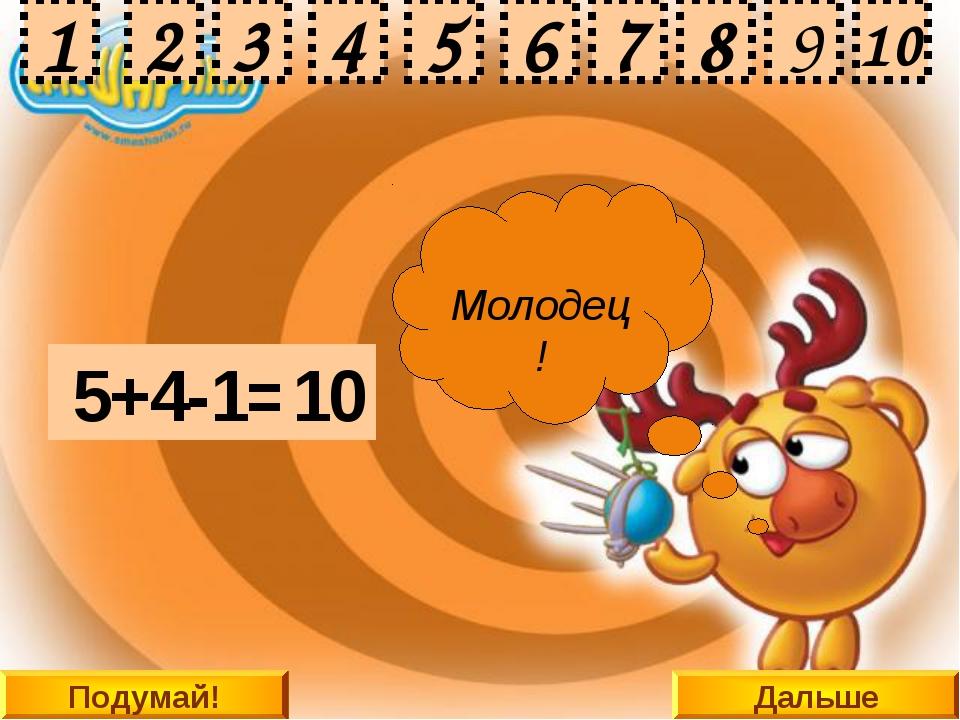 Дальше 5+4-1= 2 8 9 1 3 4 5 6 7 10 Подумай! 8 2 3 4 5 6 7 1 9 10 Подумай! Под...