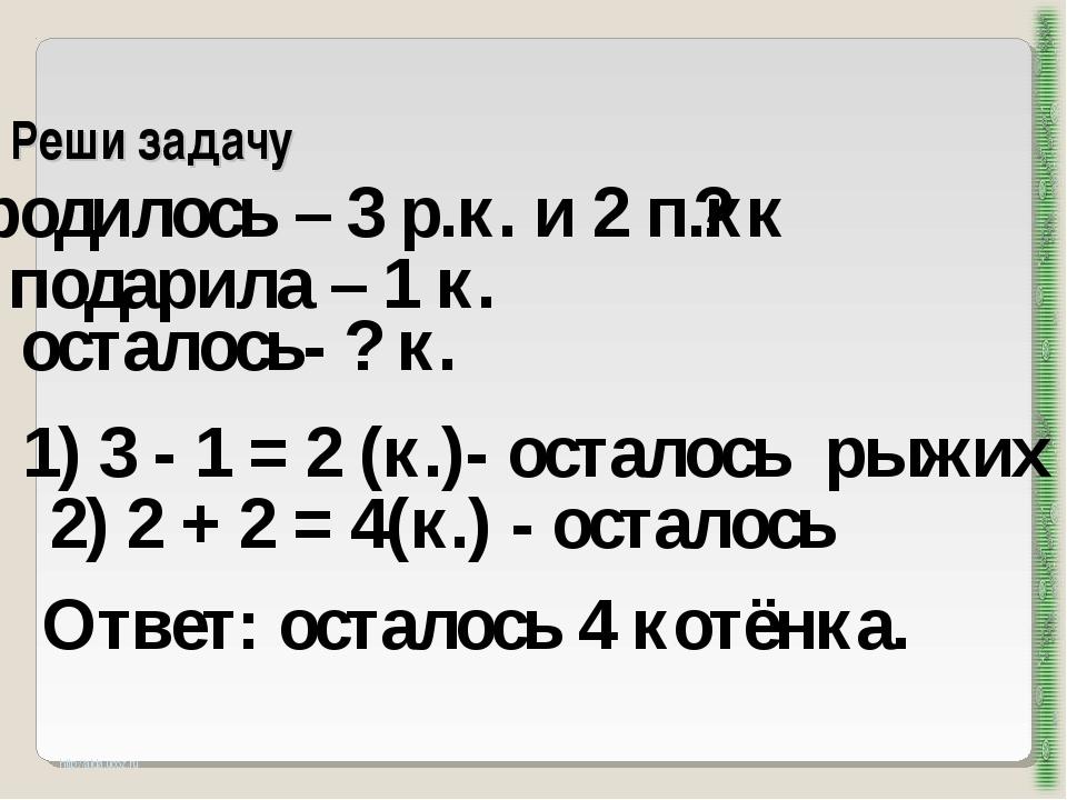 Реши задачу http://aida.ucoz.ru родилось – 3 р.к. и 2 п.к. подарила – 1 к. 1)...