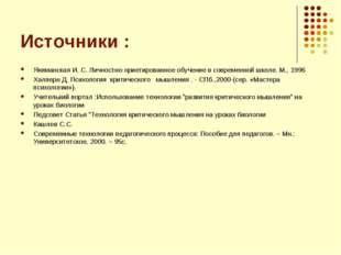 Источники : Якиманская И. С. Личностно-ориетированное обучение в современной