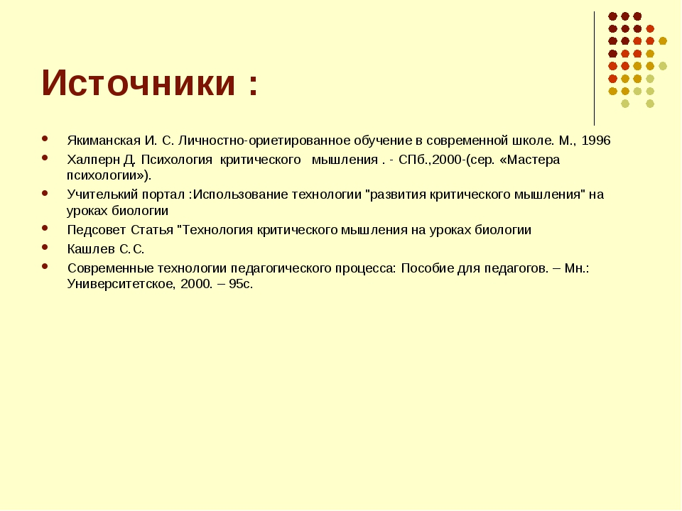 Источники : Якиманская И. С. Личностно-ориетированное обучение в современной...