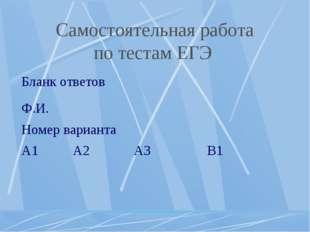 Самостоятельная работа по тестам ЕГЭ Бланк ответов Ф.И. Номер варианта А1