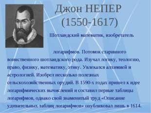 Джон НЕПЕР (1550-1617) Шотландский математик, изобретатель логарифмов. Потом