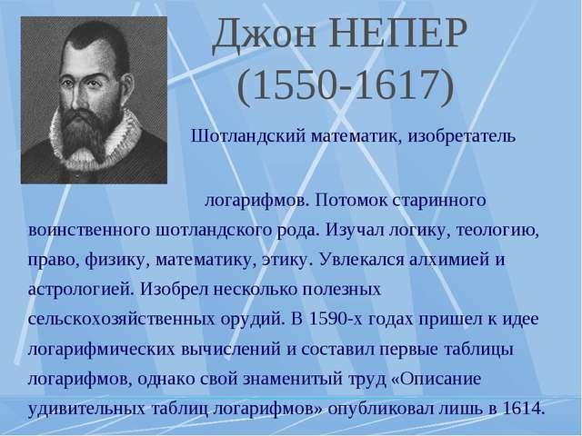 Джон НЕПЕР (1550-1617) Шотландский математик, изобретатель логарифмов. Потом...