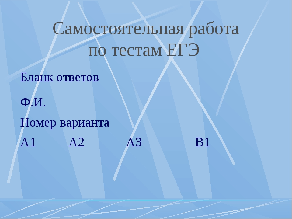 Самостоятельная работа по тестам ЕГЭ Бланк ответов Ф.И. Номер варианта А1...