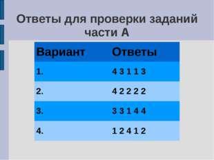 Ответы для проверки заданий части А ВариантОтветы 1.4 3 1 1 3 2.4 2 2 2 2