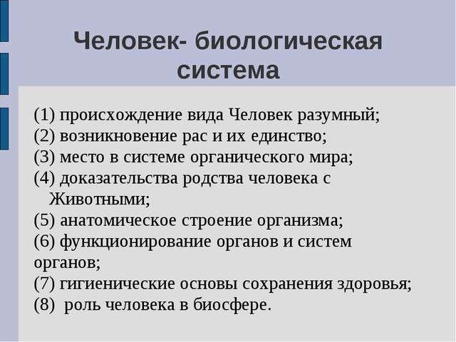 Человек- биологическая система (1) происхождение вида Человек разумный; (2) в...