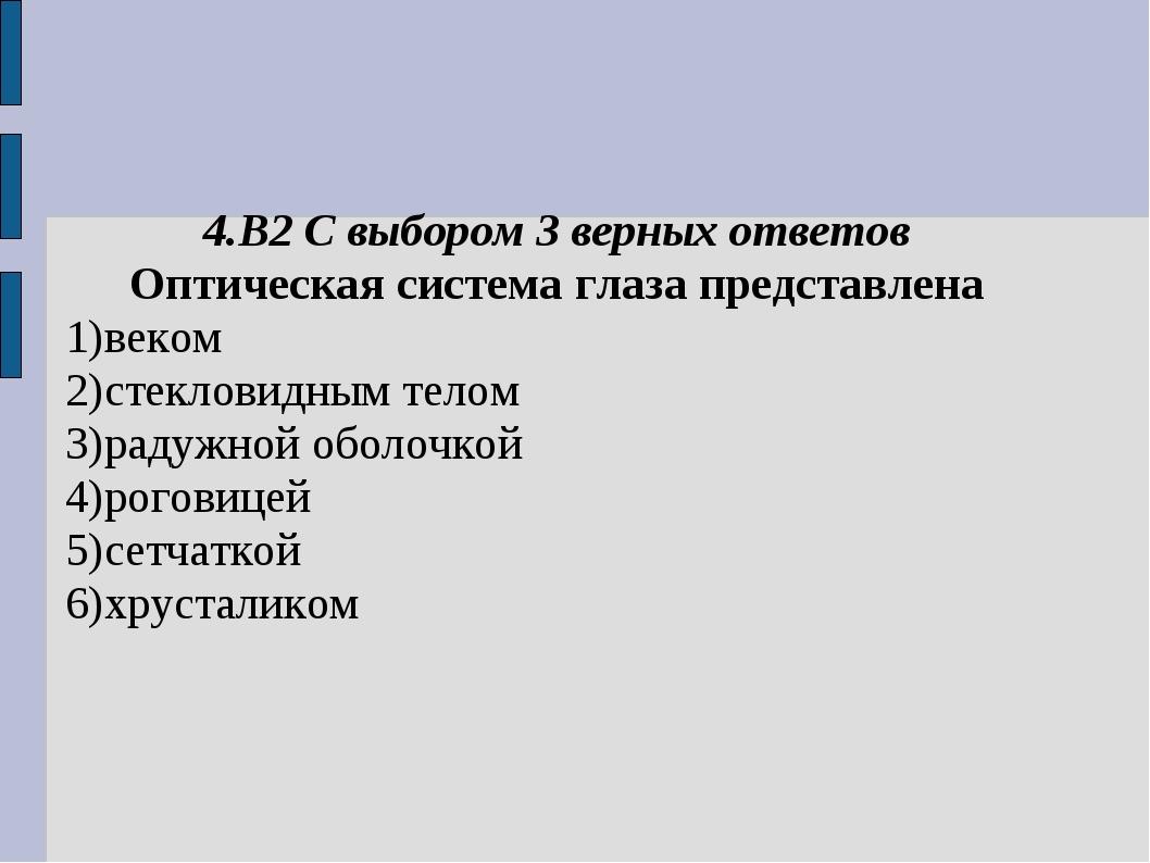 4.В2 С выбором 3 верных ответов Оптическая система глаза представлена 1)веком...