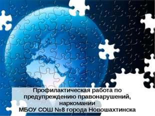 Профилактическая работа по предупреждению правонарушений, наркомании МБОУ СОШ