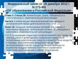Федеральный закон от 29 декабря 2012г. N273-ФЗ «Об образовании в Российской