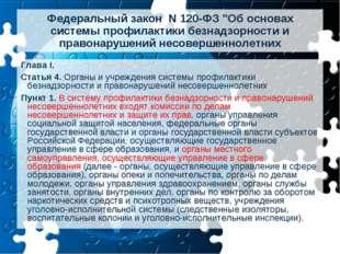 """Федеральный закон N 120-ФЗ """"Об основах системы профилактики безнадзорности и"""