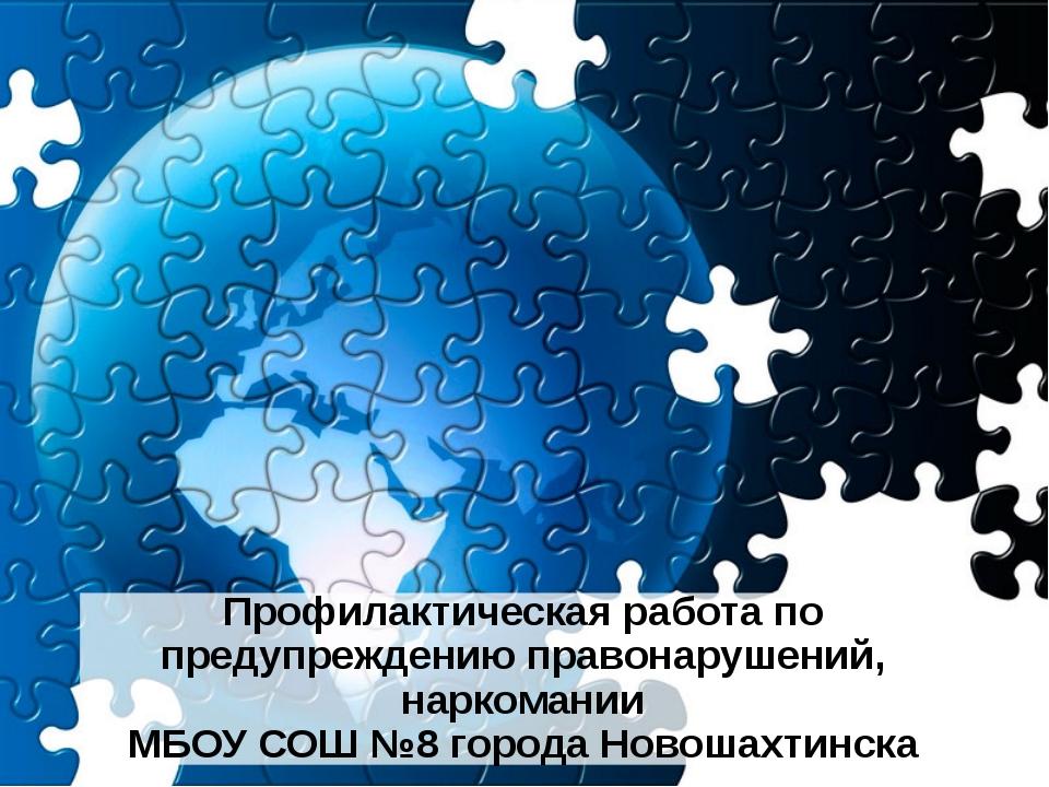 Профилактическая работа по предупреждению правонарушений, наркомании МБОУ СОШ...