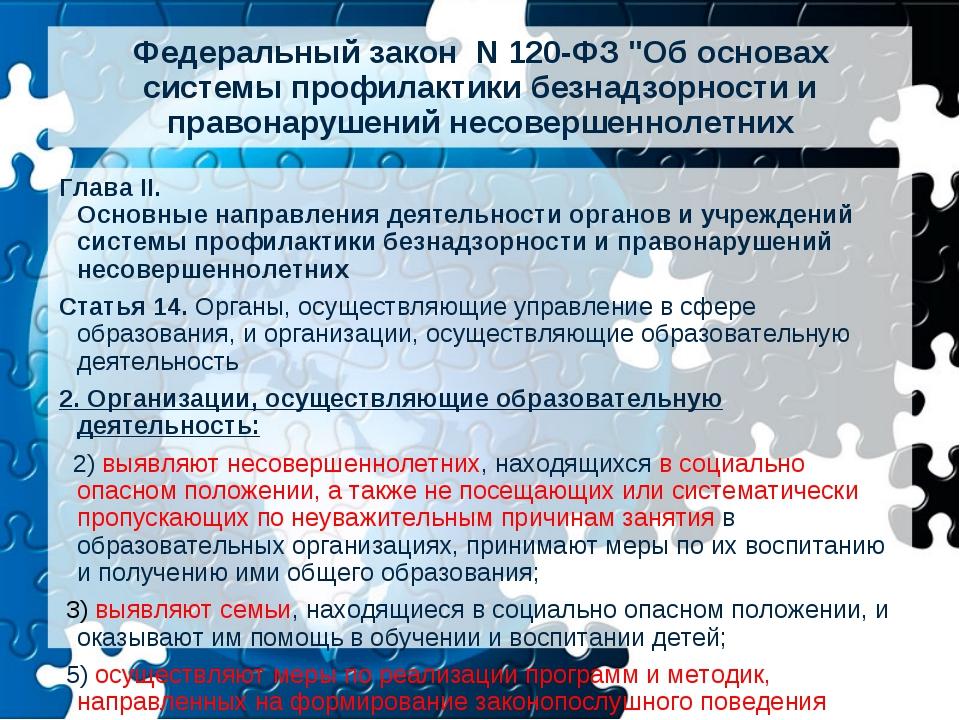 """Федеральный закон N 120-ФЗ """"Об основах системы профилактики безнадзорности и..."""