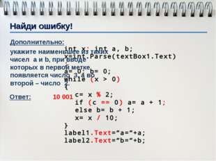 int x; int a, b; x=int.Parse(textBox1.Text); a= 0; b= 0; while (x > 0) { c= x