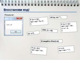 """Восстанови код! string rez=""""""""; if (x == 2) { rez = rez + """"b c""""; } if (x == 1)"""