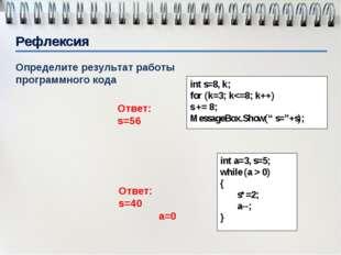 Рефлексия Определите результат работы программного кода int s=8, k; for (k=3;