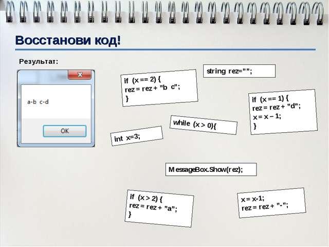 """Восстанови код! string rez=""""""""; if (x == 2) { rez = rez + """"b c""""; } if (x == 1)..."""