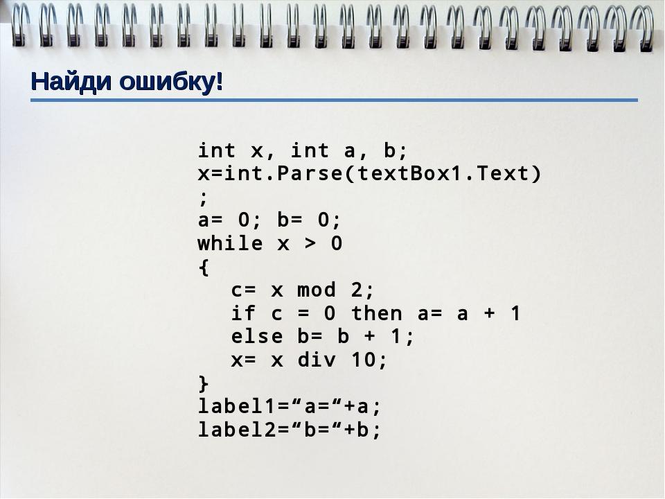 int x, int a, b; x=int.Parse(textBox1.Text); a= 0; b= 0; while x > 0 { c= x m...